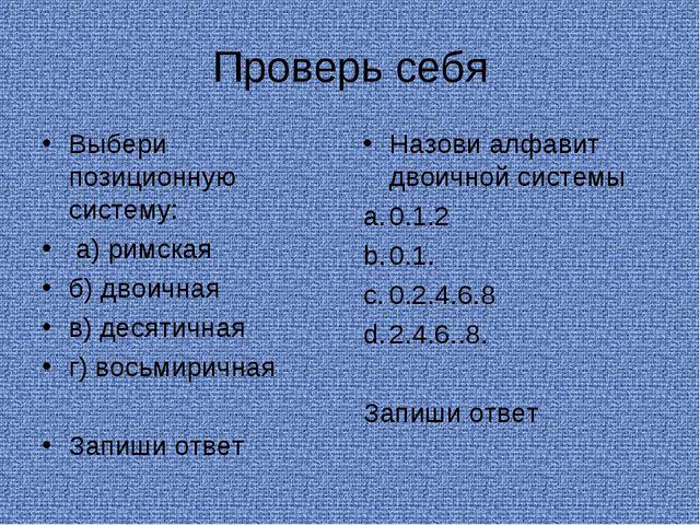 Проверь себя Выбери позиционную систему: а) римская б) двоичная в) десятичная...