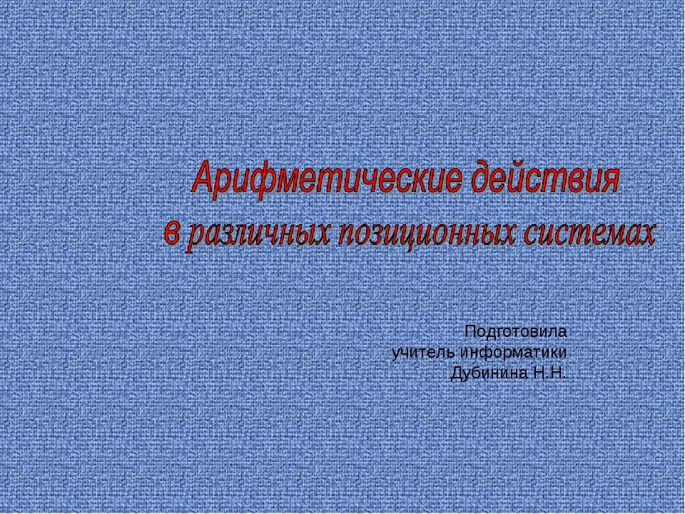 Подготовила учитель информатики Дубинина Н.Н.