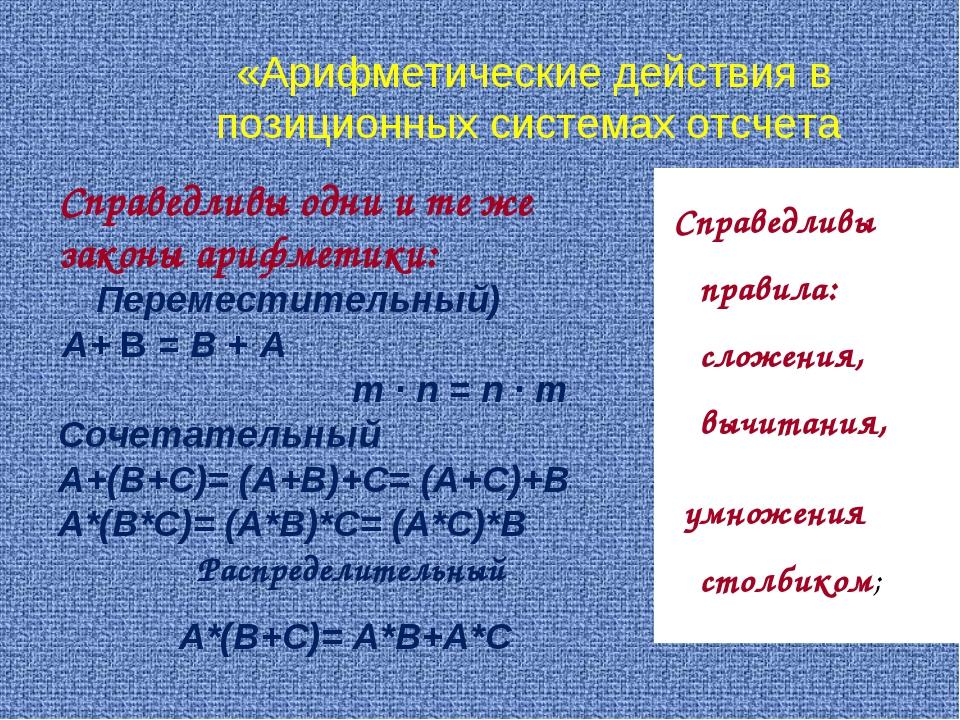 «Арифметические действия в позиционных системах отсчета Справедливы одни и т...