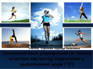 Тренировочные упражнения по лёгкой атлетике как метод подготовки к выполнению