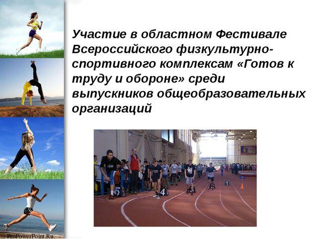 Участие в областном Фестивале Всероссийского физкультурно-спортивного компле...