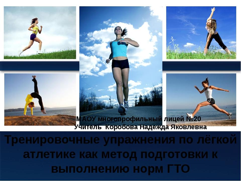 Тренировочные упражнения по лёгкой атлетике как метод подготовки к выполнению...