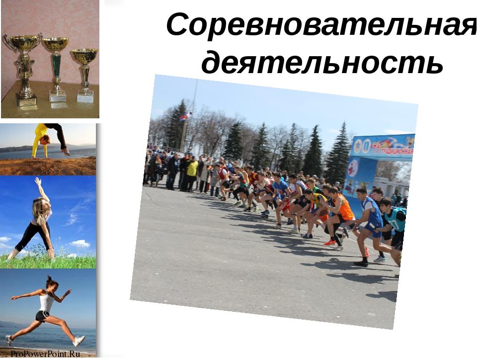 Соревновательная деятельность ProPowerPoint.Ru