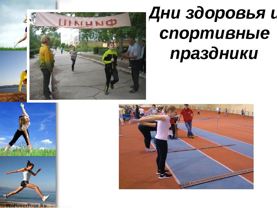 Дни здоровья и спортивные праздники ProPowerPoint.Ru