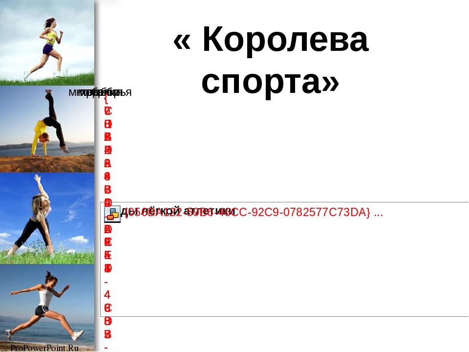 « Королева спорта» ProPowerPoint.Ru