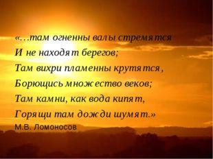 «…там огненны валы стремятся И не находят берегов; Там вихри пламенны крутятс