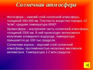 Солнечная атмосфера Фотосфера – нижний слой солнечной атмосферы, толщиной 300