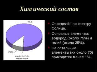 Химический состав Определён по спектру Солнца. Основные элементы: водород (ок