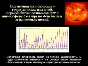 Солнечная активность – совокупность явлений, периодически возникающих в атмос