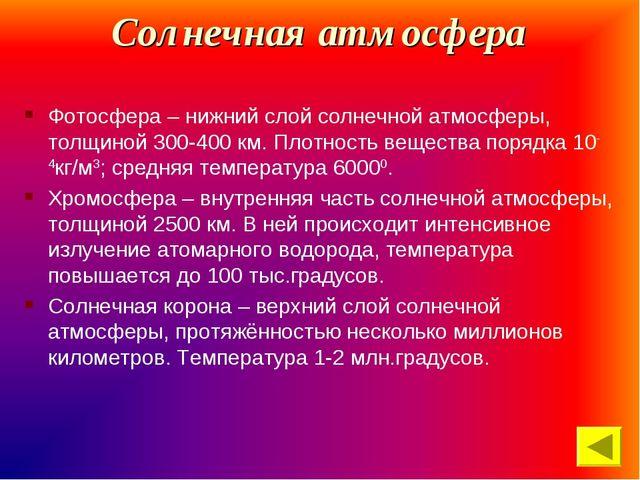 Солнечная атмосфера Фотосфера – нижний слой солнечной атмосферы, толщиной 300...