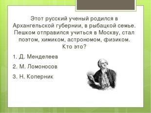 Этот русский ученый родился в Архангельской губернии, в рыбацкой семье. Пешко