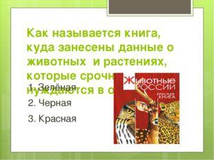 Как называется книга, куда занесены данные о животных и растениях, которые ср