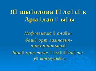 Яҡшығолова Гөлсәсәк Арыҫлан ҡыҙы Нефтекама ҡалаһы башҡорт гимназия-интернатын
