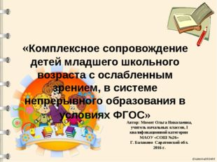 «Комплексное сопровождение детей младшего школьного возраста с ослабленным з