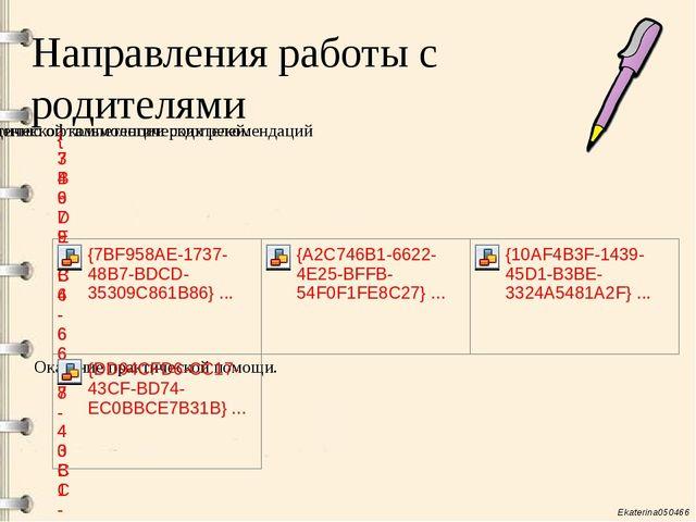 Направления работы с родителями Ekaterina050466