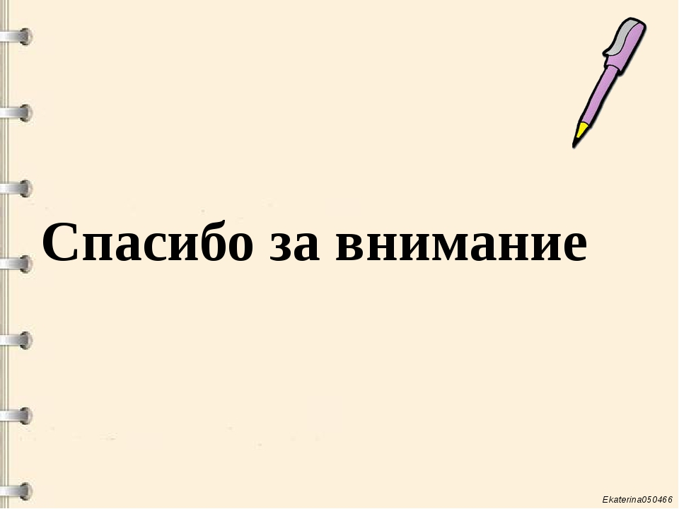 Спасибо за внимание Ekaterina050466