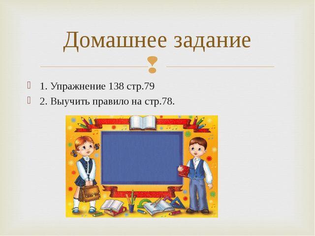 1. Упражнение 138 стр.79 2. Выучить правило на стр.78. Домашнее задание