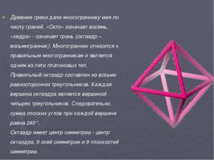 Гексаэдр (Куб)- Это правильный многогранник, каждая грань которого представля