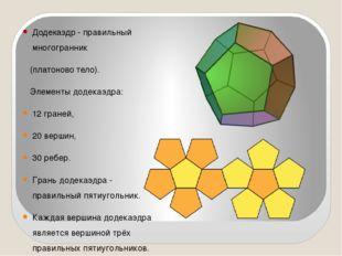 Двойственные многогранники Два правильных многогранника называются двойственн
