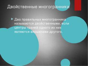 Теорема Эйлера Подготовили Галямова Анна и Плигускина Мария