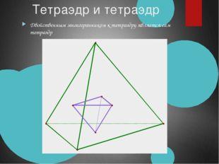 Работу выполнили ученицы 10 «Б» класса Петрова Виктория и Бороздина Яна Плато