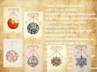 Титульный лист книги Ж. Кузена «Книга о перспективе» Надгробный памятник в к