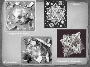 Два последующих Архимедовых тела называются ромбокубооктаэдром и ромбоикосодо