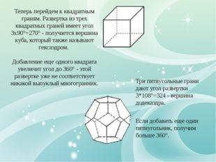 Для шестиугольников уже три грани дают угол развертки 3*120°=360°, поэтому пр