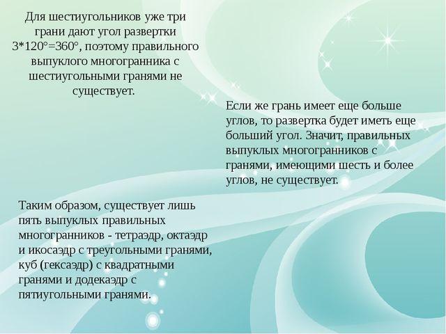 Работу выполнила Нечаева Татьяна ТЕТРАЭДР