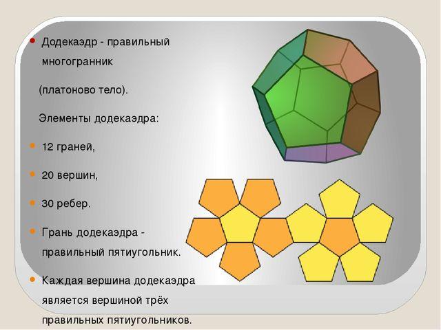 Двойственные многогранники Два правильных многогранника называются двойственн...