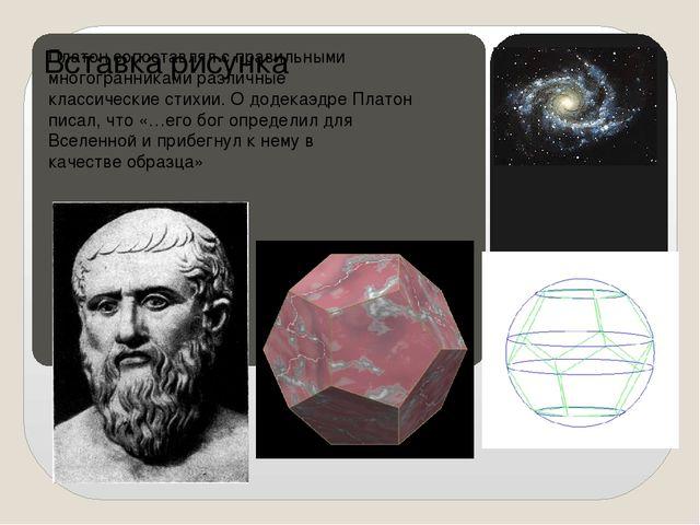 Икосаэдр и додекаэдр Аналогично центры граней икосаэдра – вершины додекаэдра,...