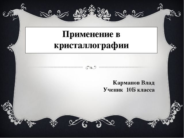 Техника жестких ребер Работа Хромова Георгия 10 Б