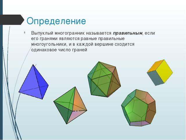 Определение Выпуклый многогранник называетсяправильным, если его гранями явл...