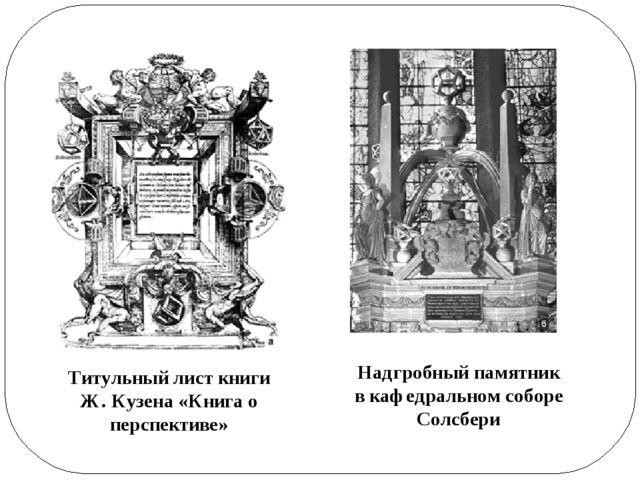 Архимед (287г. до н.э. – 212г. до н.э) Архимедовы тела Полуправильные много...