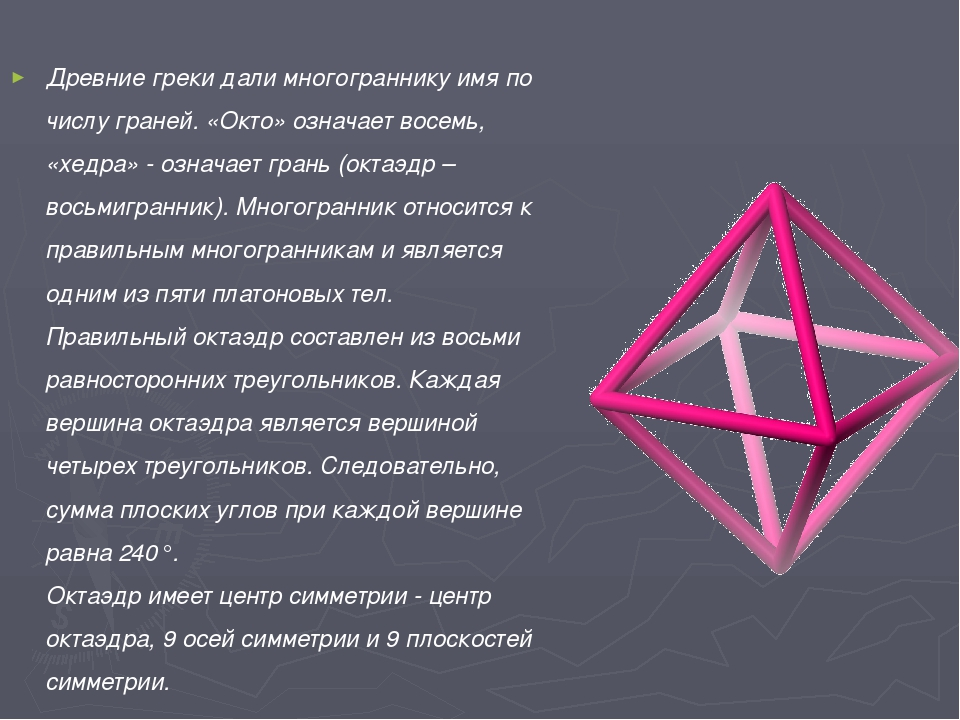 Гексаэдр (Куб)- Это правильный многогранник, каждая грань которого представля...