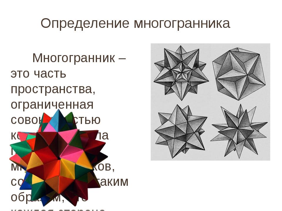Определение многогранника Многогранник – это часть пространства, ограниченная...