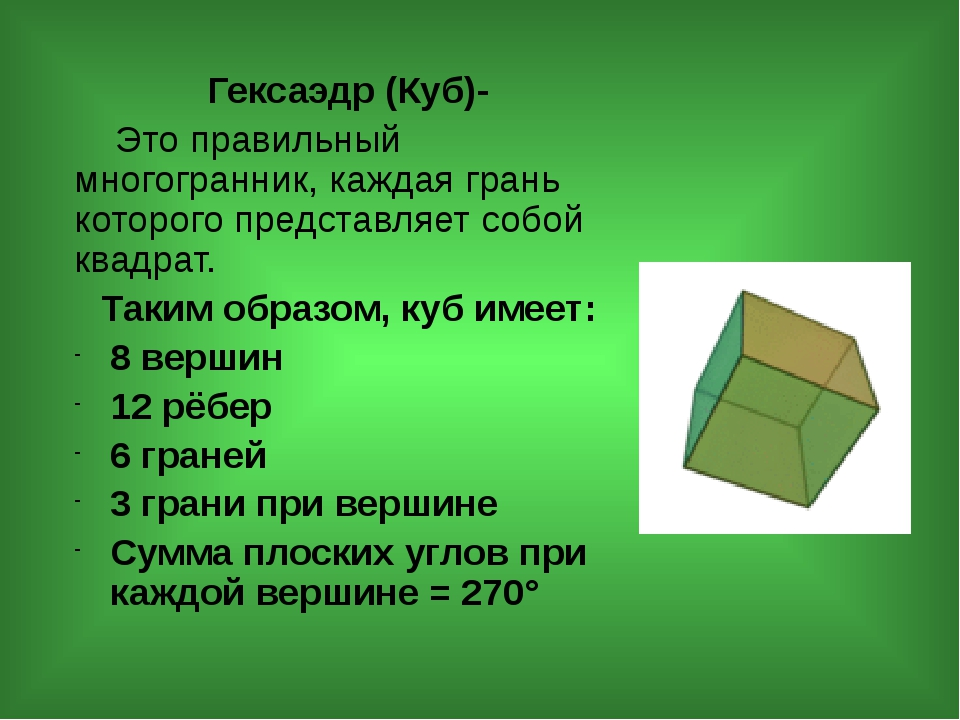 Додекаэдр Подготовили Плигускина Мария и Галямова Анна