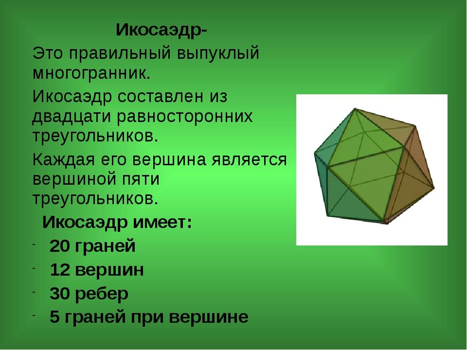 Элементы симметрии додекаэдра Додекаэдр имеет центр симметрии и 15 осей симме...