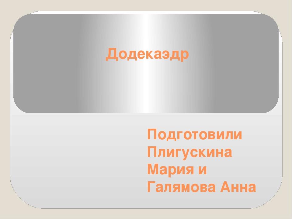 Двойственные правильные многогранники ВЫПОЛНИЛ: Ширяев Максим