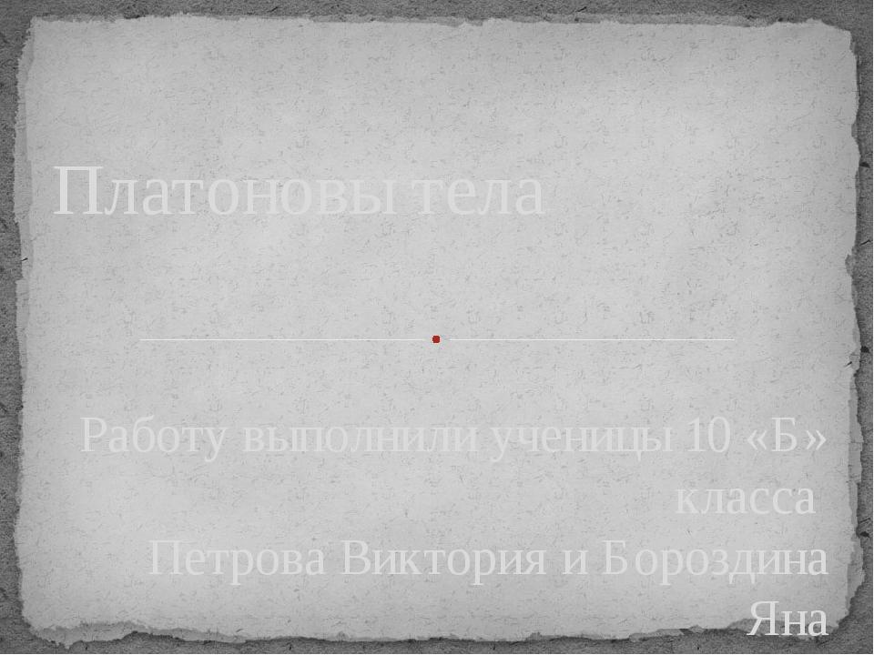 Кубок Кеплера Работу выполнили ученики 10Б класса: Ассоров Денис Мелконян Ник...