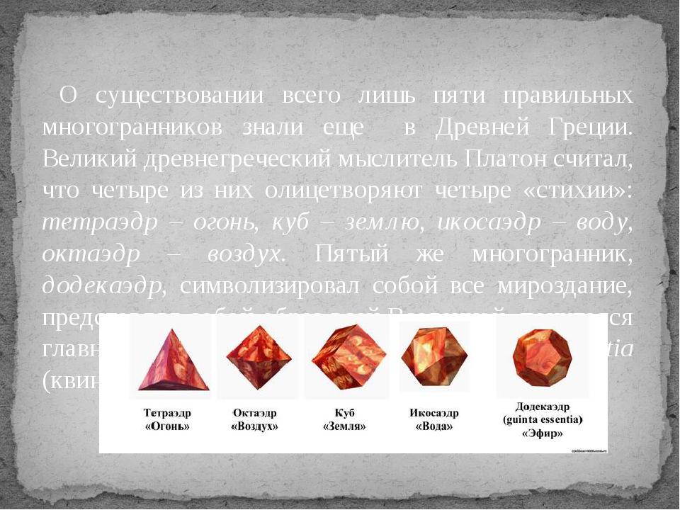 Икосаэдро-додекаэдровая структура Земли Подготовили: Коротеев Андрей и Ковляг...