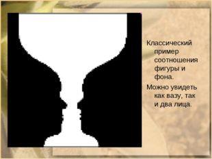 Классический пример соотношения фигуры и фона. Можно увидеть как вазу, так и