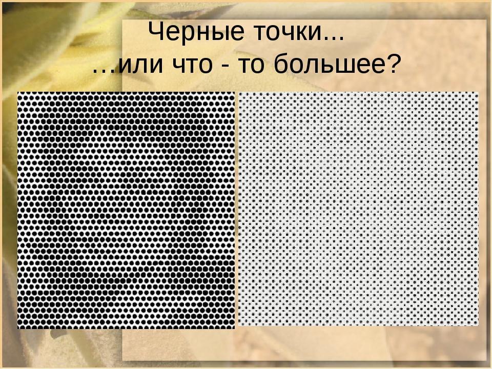 Черные точки... …или что - то большее?