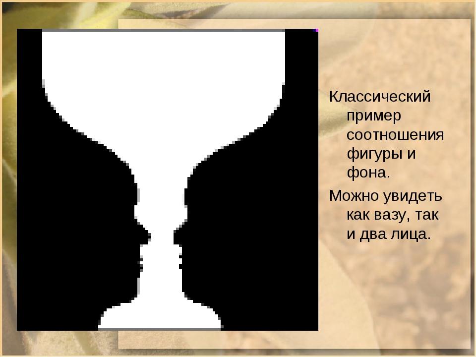 Классический пример соотношения фигуры и фона. Можно увидеть как вазу, так и...