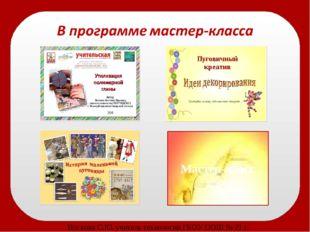 Носкова С.Ю. учитель технологии ГБОУ ООШ № 21 г. Новокуйбышевска Самарской об