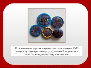 http://blog.craftband.ru/urok-utilizatsiya-ostatkov/ Утилизация полимерной гл