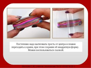 Тонким лезвием разрезать трость ровно пополам. Отрезать неровные края. Носков