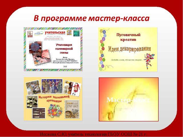 Носкова С.Ю. учитель технологии ГБОУ ООШ № 21 г. Новокуйбышевска Самарской об...