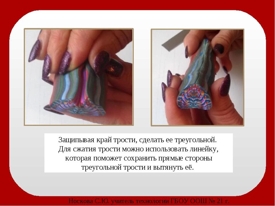 Разрезать треугольную трость ровно на две половины и соединить их между собой...