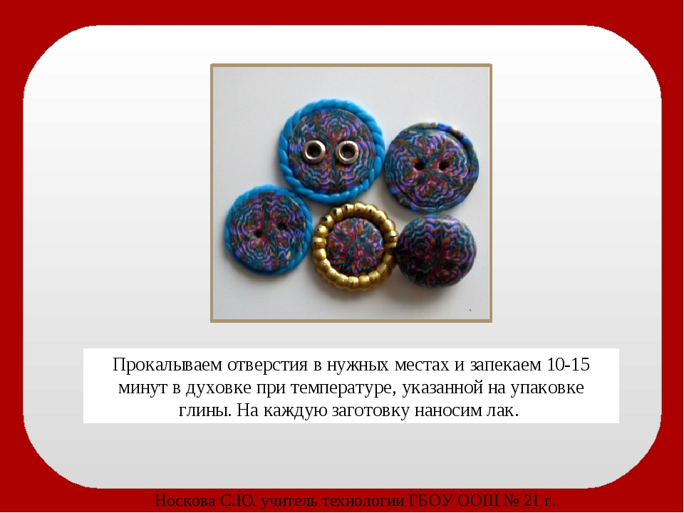 http://blog.craftband.ru/urok-utilizatsiya-ostatkov/ Утилизация полимерной гл...